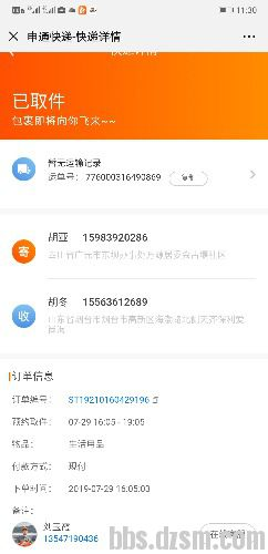 Screenshot_20190906_113026_com.tencent.mm.jpg